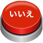いいえボタン