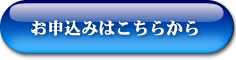 申し込みボタン 無料素材画像1