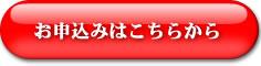 申し込みボタン 無料素材画像3