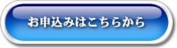 申込みボタン 素材画像1
