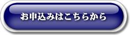申込みボタン 素材画像2