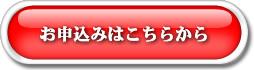 申込みボタン 素材画像3