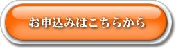 申込みボタン 素材画像4