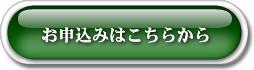 申込みボタン 素材画像5
