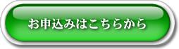 申込みボタン 素材画像6