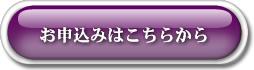 申込みボタン 素材画像7