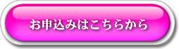 申込みボタン 素材画像8