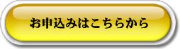 申込みボタン 素材画像9