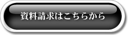 資料請求ボタン 素材画像10