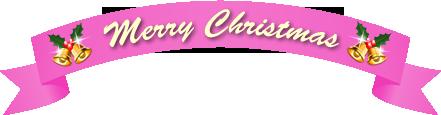 クリスマス文字とリボンピンク