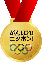 オリンピック金メダルがんばれニッポン