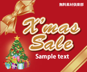 xmas saleデザイン文字のせ見本